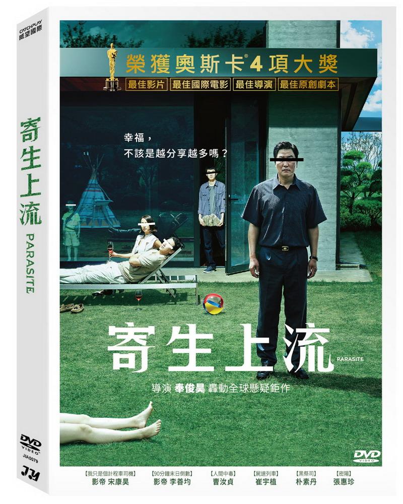 寄生上流 DVD(Parasite)