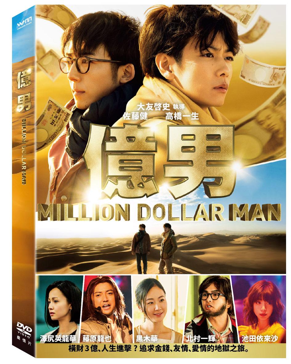 億男 DVD(億男)