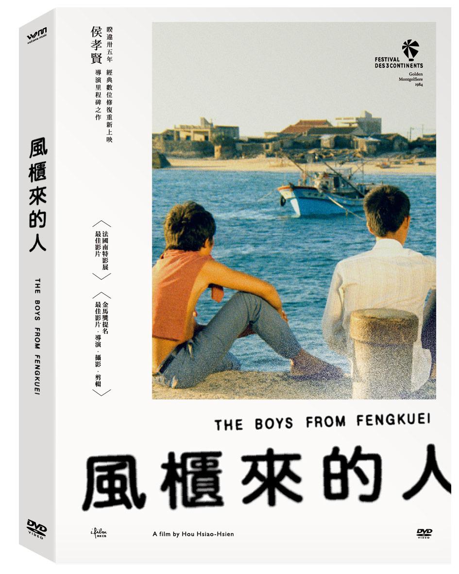 風櫃來的人 數位修復版 DVD(The Boys From Fengkuei)
