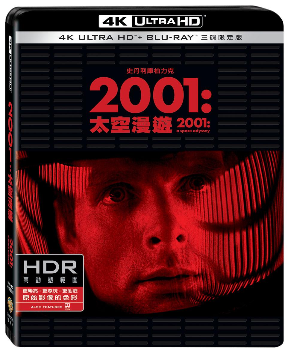 2001 太空漫遊(特別版) 三碟限定版 (UHD+2BD)(2001: A Space Odyssey (S.E.)UHD+BD+Bonus 3 Disc)