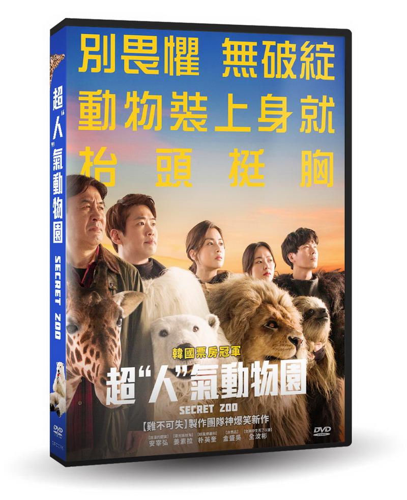 """超""""人""""氣動物園 DVD(Secret Zoo)"""