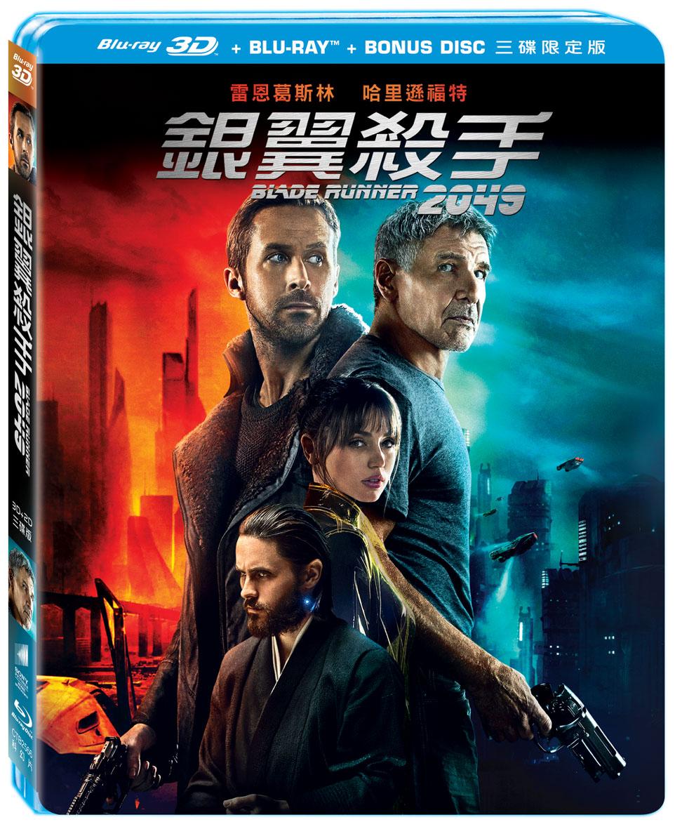 銀翼殺手2049 (3D+2D 三碟限定版) (藍光3BD)(Blade Runner 2049 (3D+2D 3 Disc))
