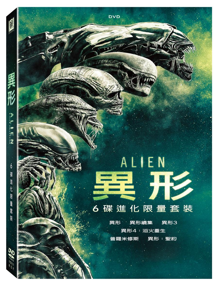 異形進化套裝 (6碟限量套裝)(DVD)(ALIEN 6 -FILM COLLECTION)