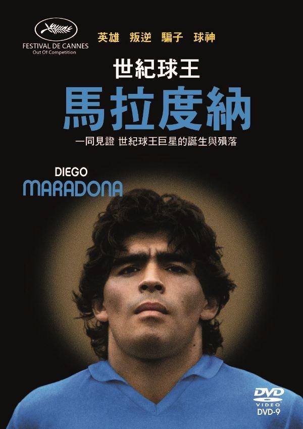 世紀球王馬拉度納(Diego Maradona)