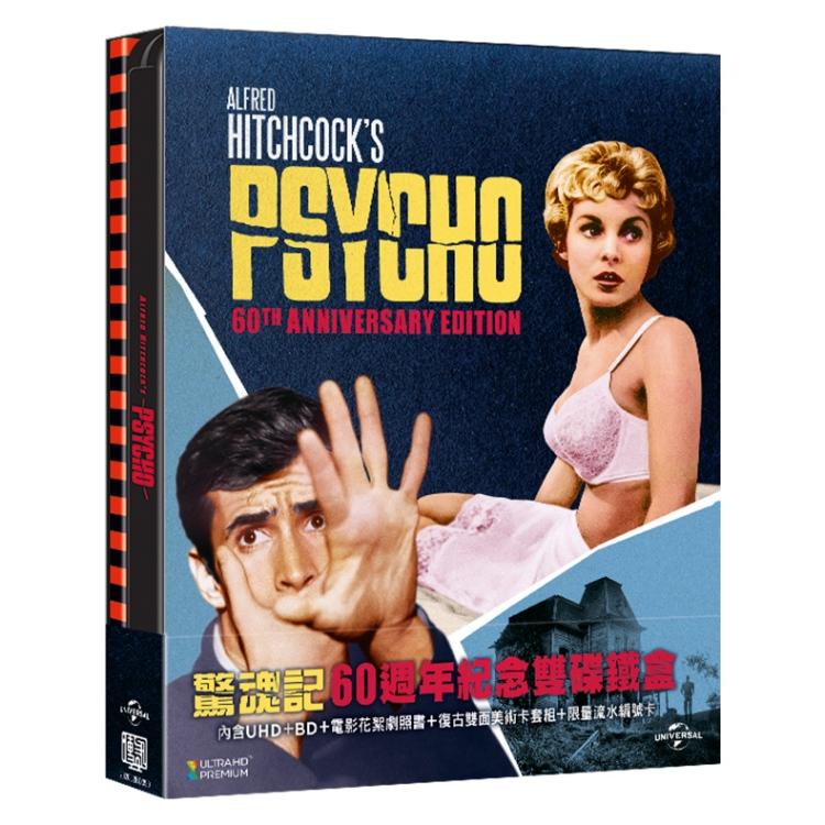 驚魂記 60週年紀念雙碟鐵盒 (UHD+BD Steelbook)(PSYCHO 60th Anniversary Edition (UHD+BD Steelbook))