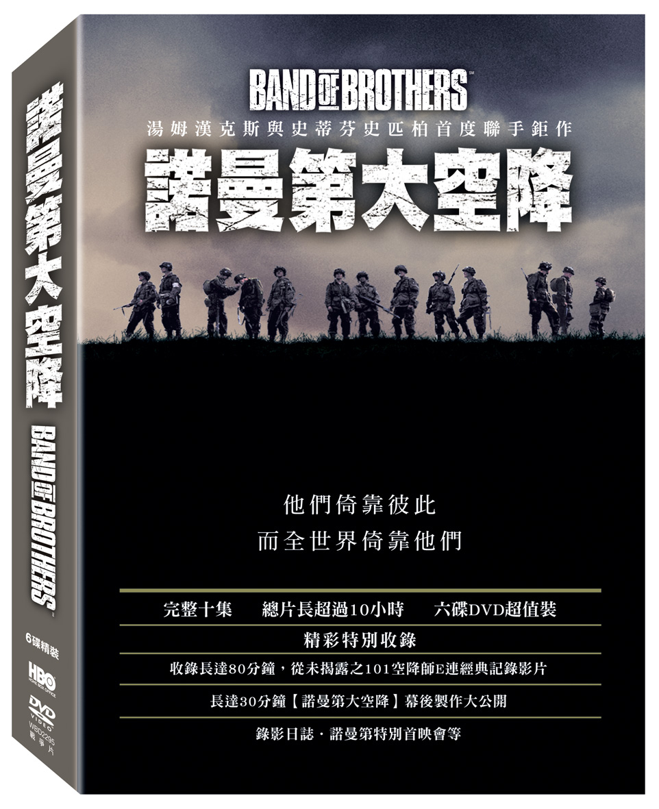 諾曼第大空降 6DVD(Band of Brothers)