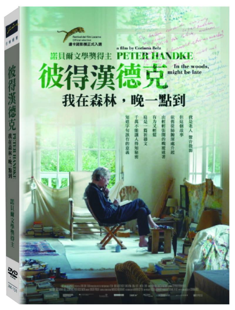 彼得漢德克:我在森林,晚一點到 DVD(Peter Handke: In the Woods, Might Be Late)