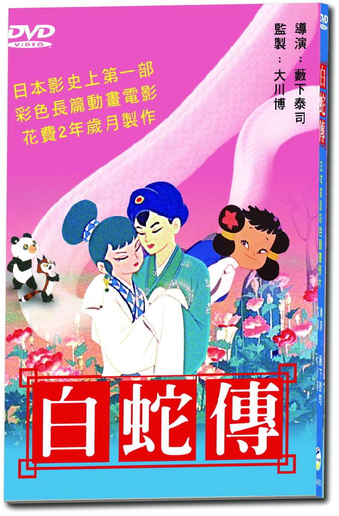 白蛇傳-日文 DVD