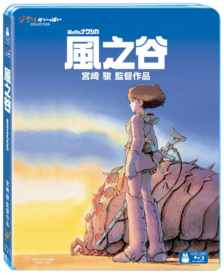 風之谷(單碟版) BD(Nausicaa Of The Valley Of The)