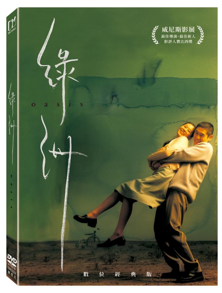 綠洲: 數位經典版 DVD(Oasis)