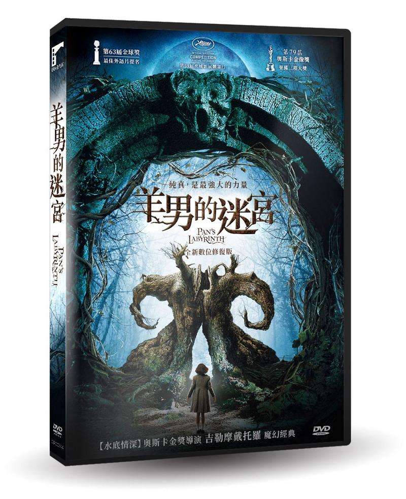 羊男的迷宮 DVD(Pan's Labyrinth)