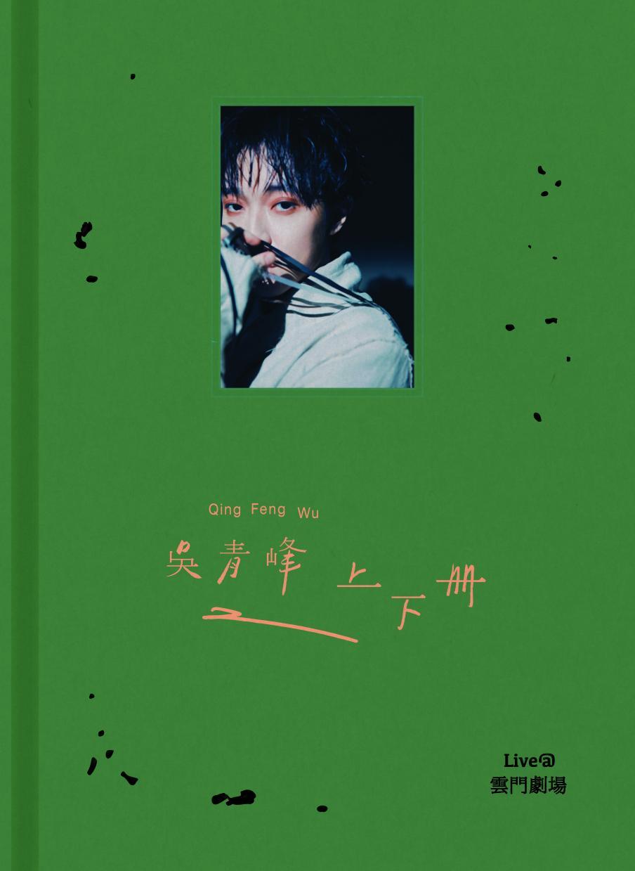 吳青峰 /《上下冊》live @ 雲門劇場 BD 預購版 - 即将上市 26/3
