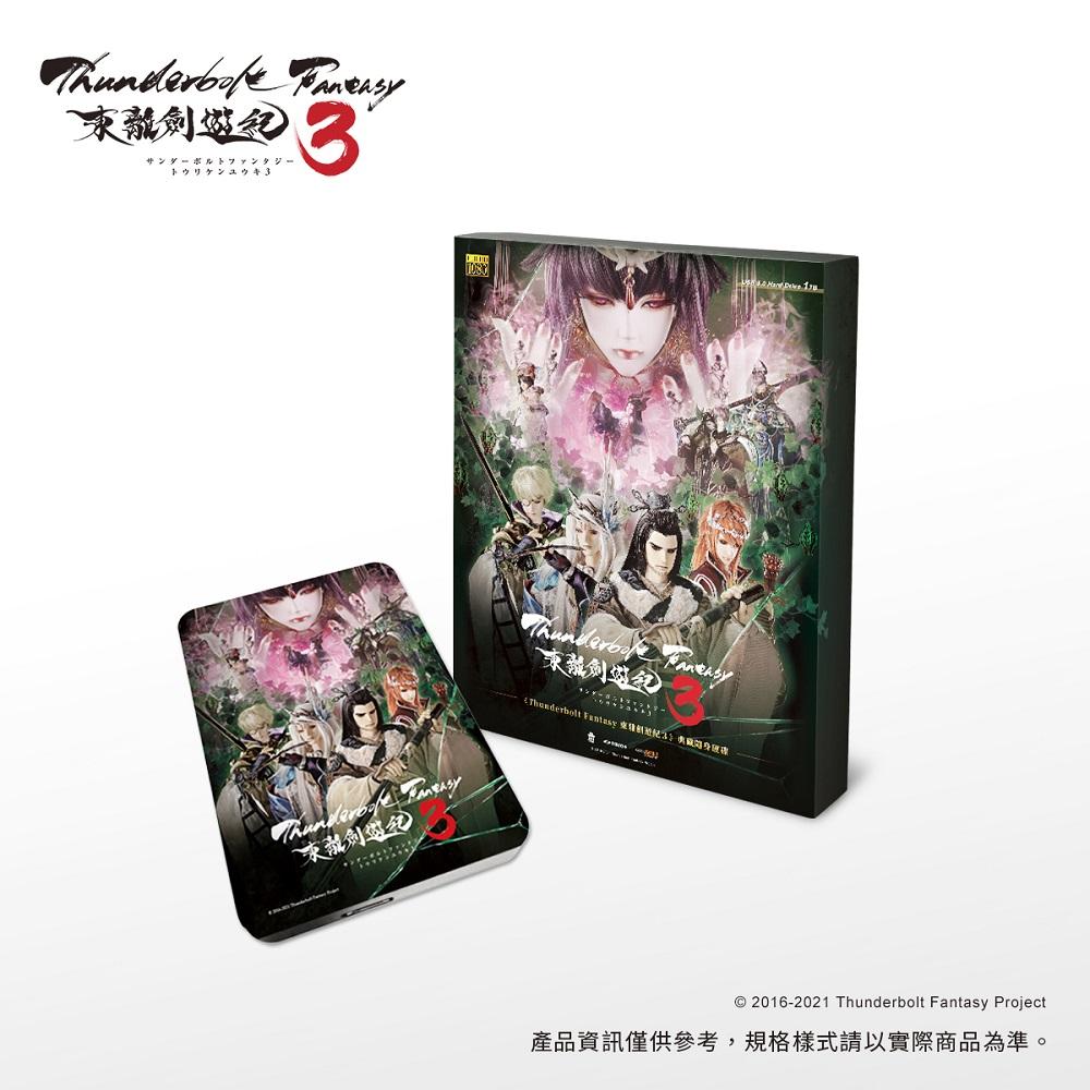 【預購】《Thunderbolt Fantasy 東離劍遊紀3》典藏隨身硬碟