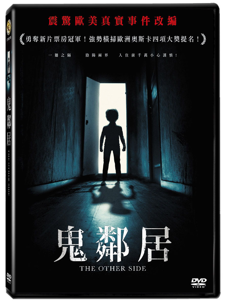 鬼鄰居 DVD