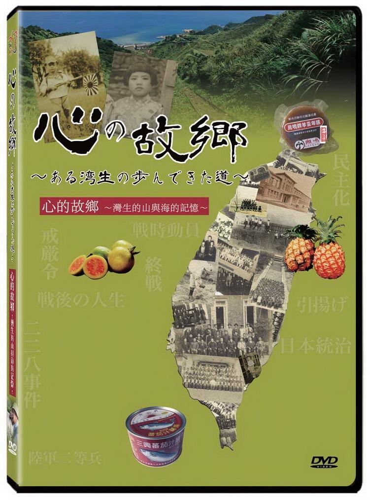 心的故鄉 DVD