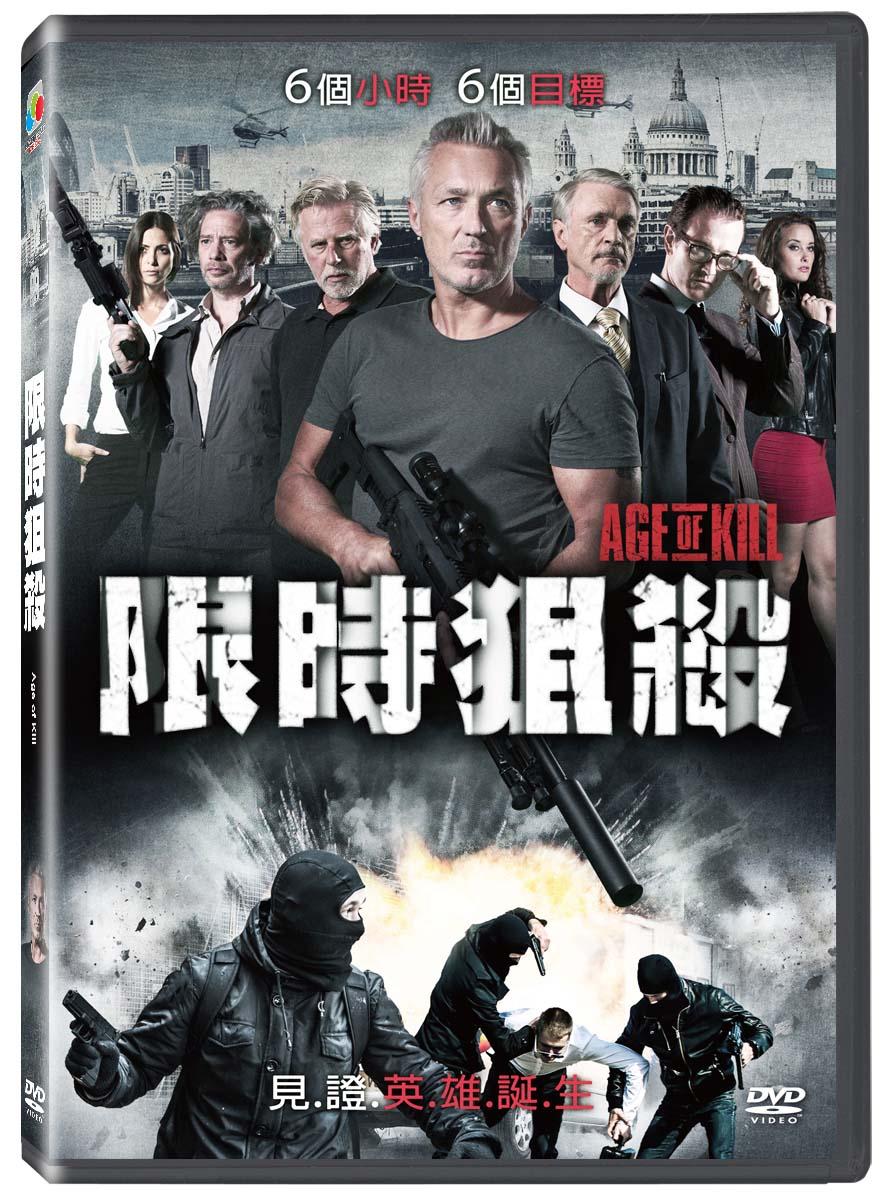 限時狙殺 DVD