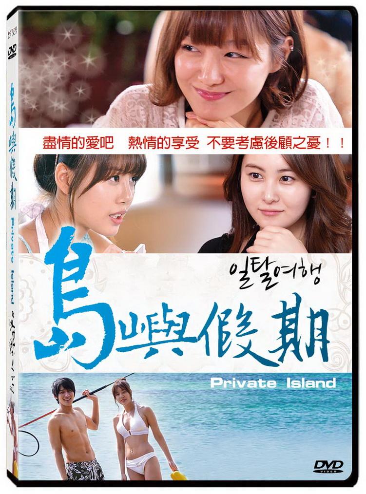 島嶼假期 DVD