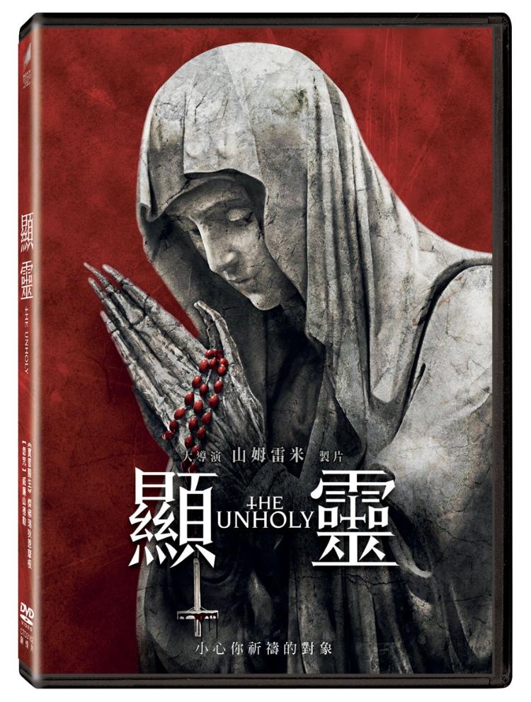 顯靈 DVD