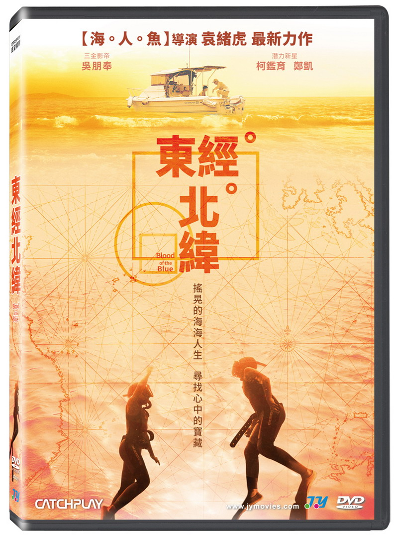 東經北緯 DVD