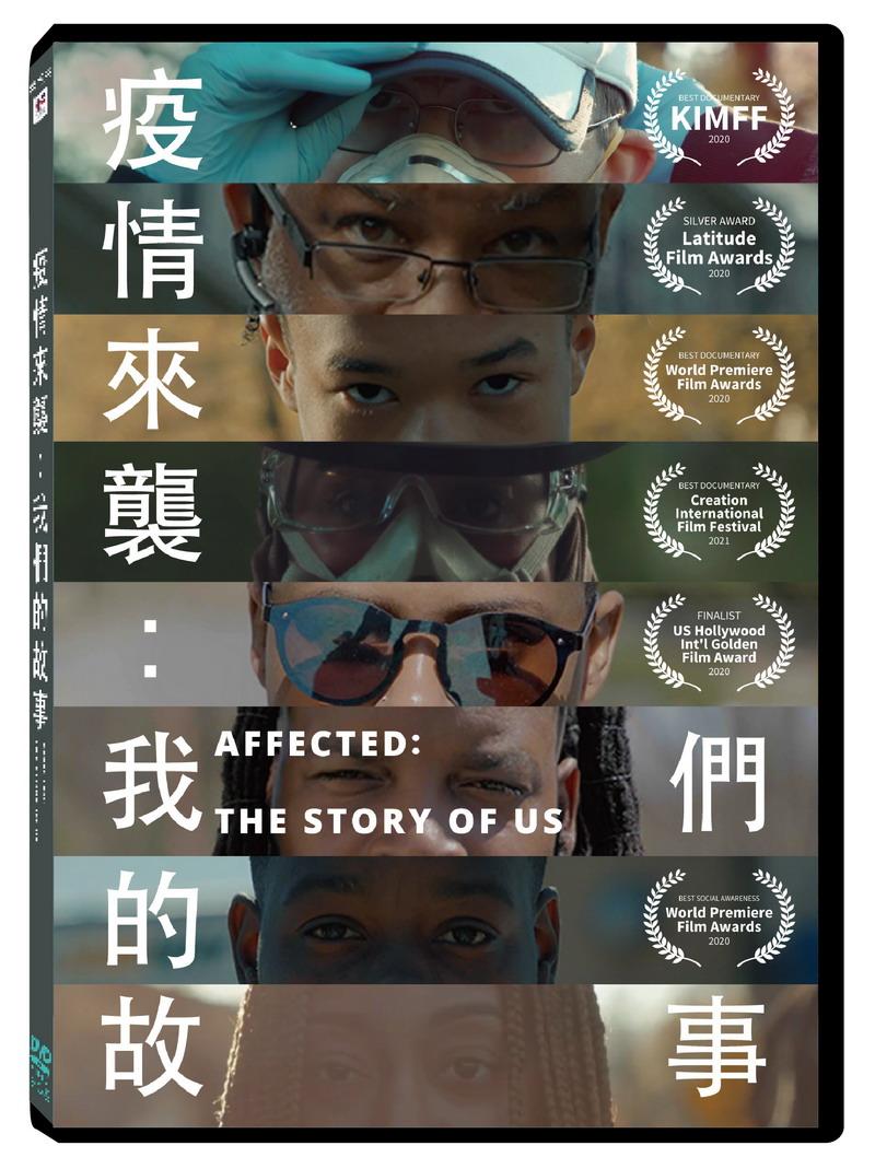 疫情來襲:我們的故事 DVD