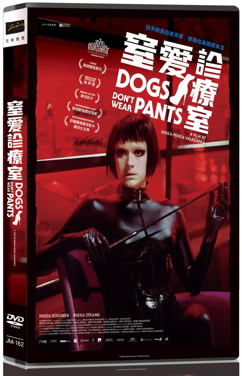 窒愛診療室 DVD(限台灣)