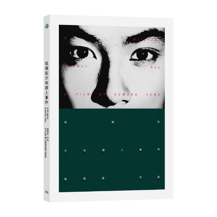 楊德昌 / 牯嶺街少年殺人事件 (30週年紀念版BD)(Edward Yang / A Brighter Summer Day (30th Anniversary Edition Digital Re