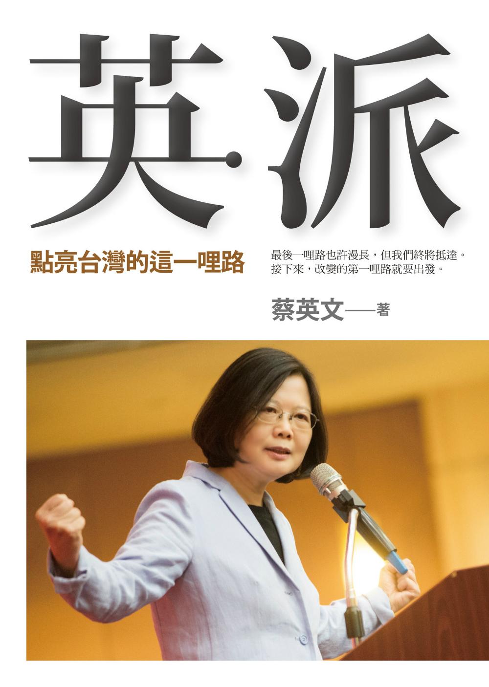 英派:點亮台灣的這一哩路 (電子書)
