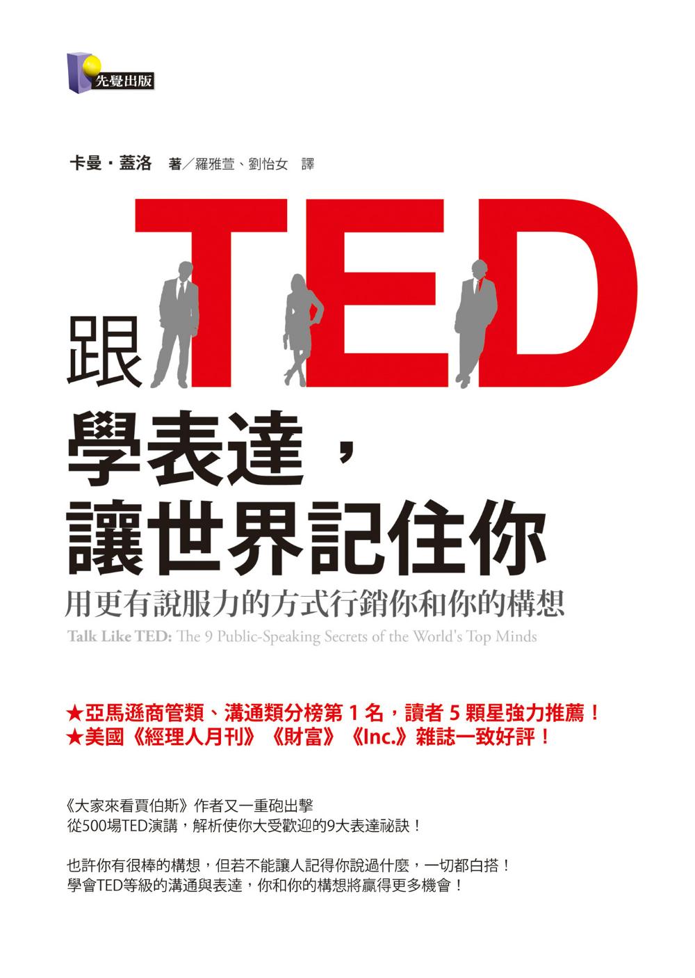 跟TED學表達,讓世界記住你:用更有說服力的方式行銷你和你的構想:用更有說服力的方式行銷你和你的構想 (電子書)