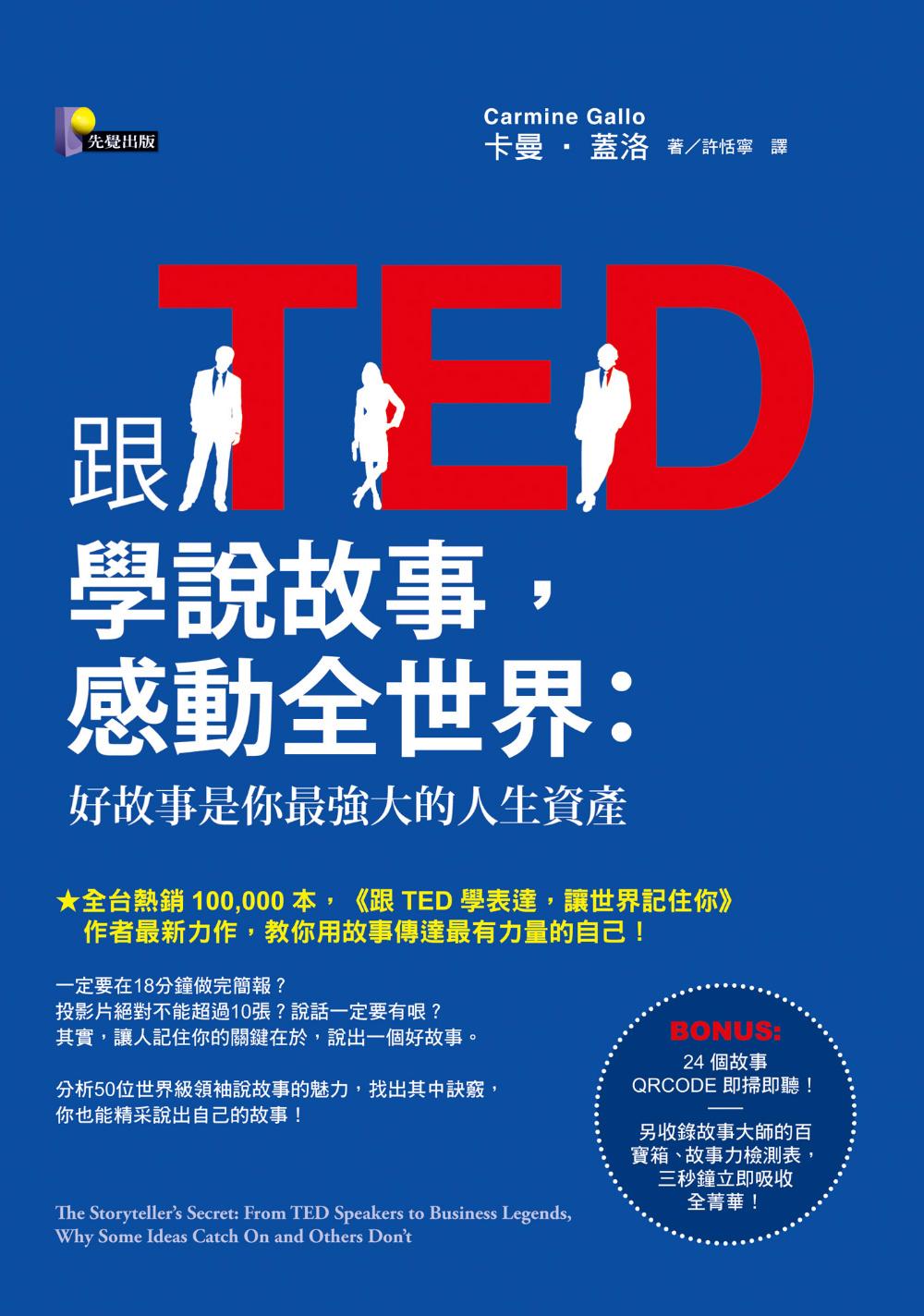 跟TED學說故事,感動全世界:好故事是你最強大的人生資產 (電子書)