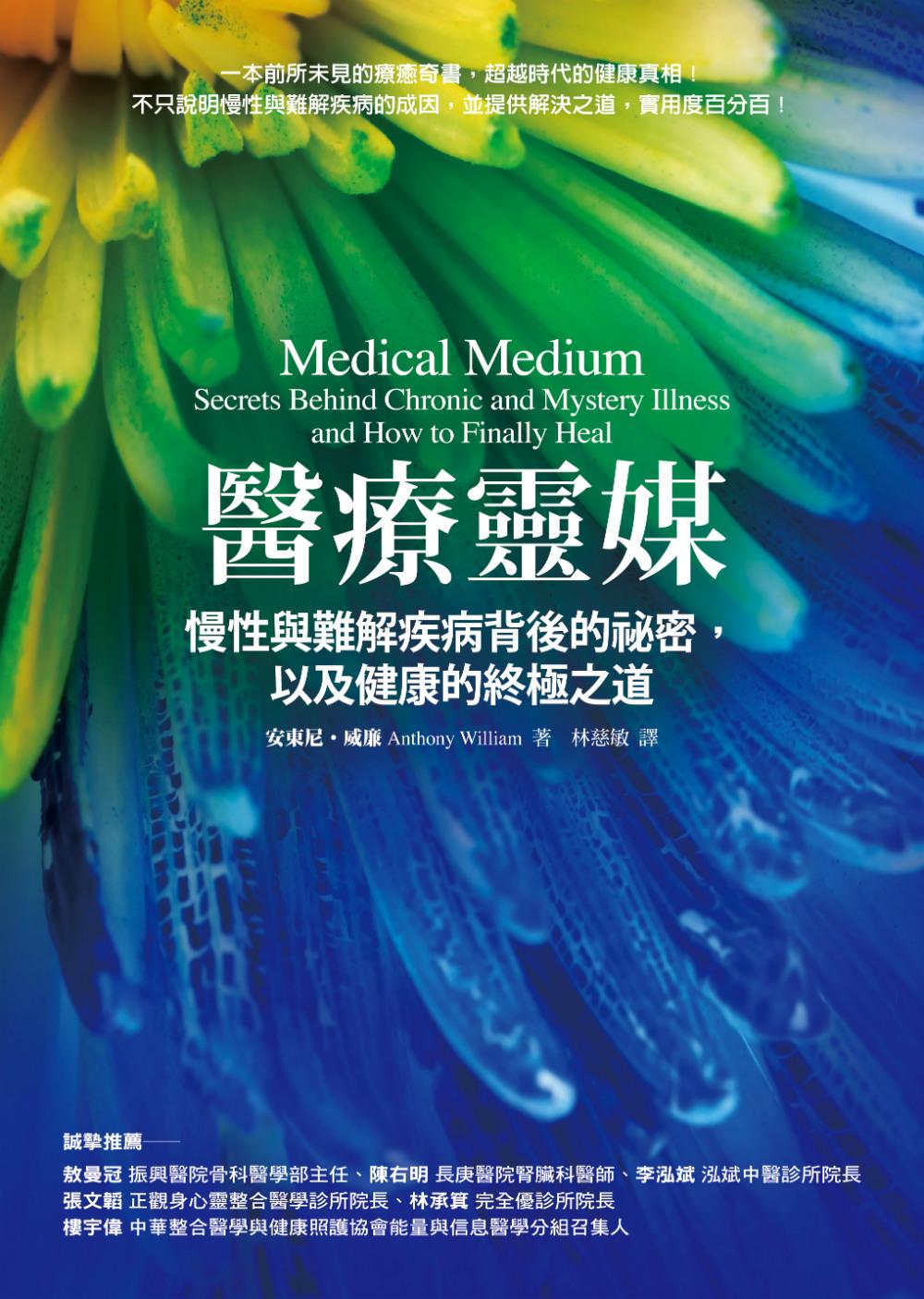 醫療靈媒:慢性與難解疾病背後的祕密,以及健康的終極之道:慢性與難解疾病背後的祕密,以及健康的終極之道 (電子書)