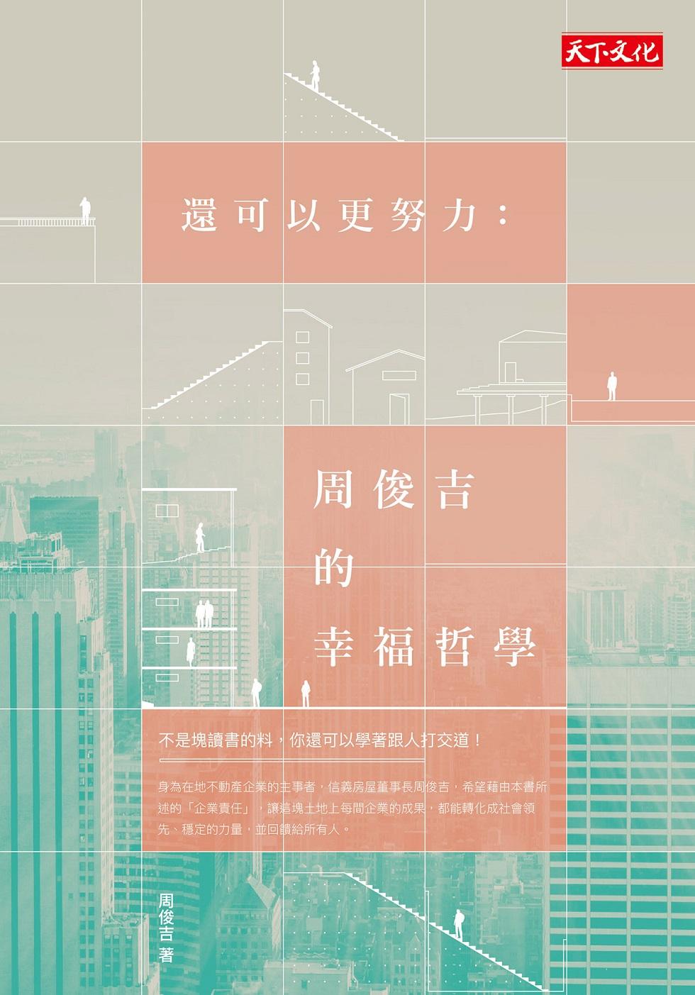 還可以更努力:周俊吉的幸福哲學 (電子書)