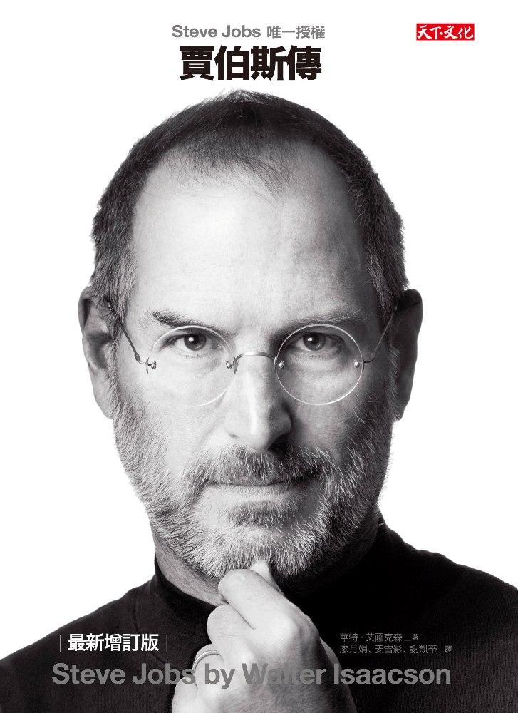 賈伯斯傳(Steve Jobs唯一授權 最新增訂版) (電子書)