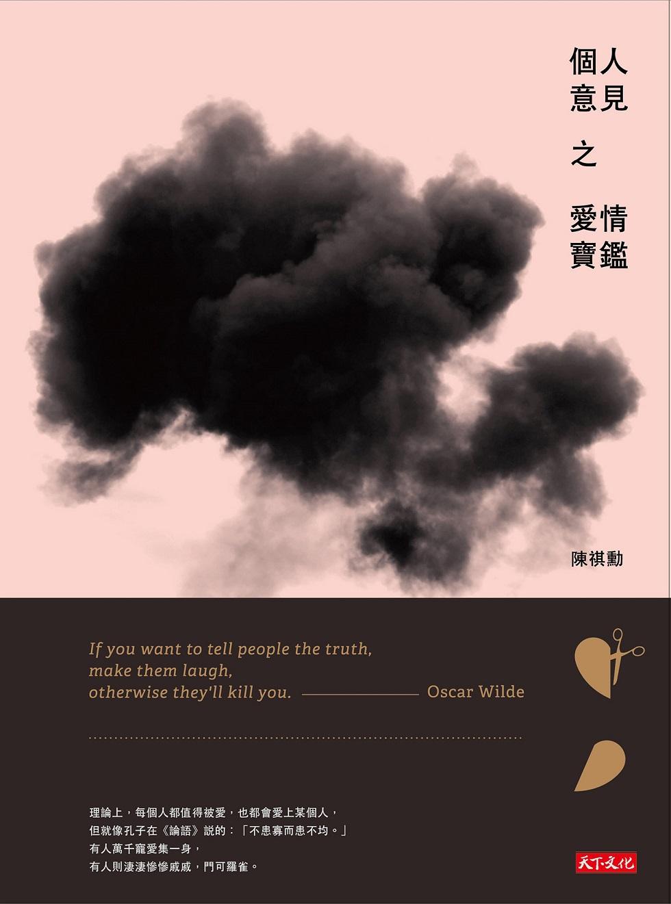 個人意見之愛情寶鑑 (電子書)