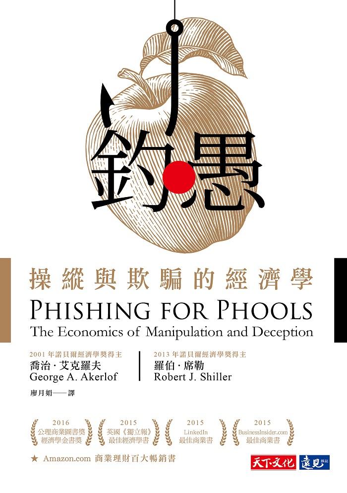 釣愚:操縱與欺騙的經濟學 (電子書)