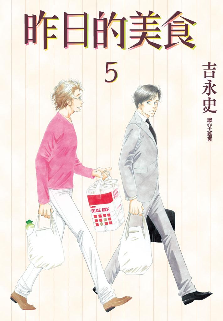 昨日的美食(5) (電子書)