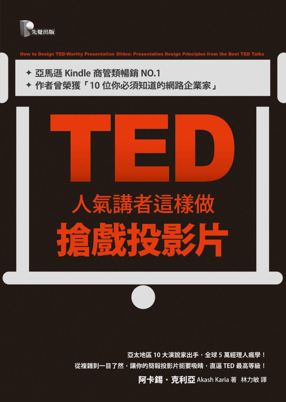 TED人氣講者這樣做搶戲投影片 (電子書)