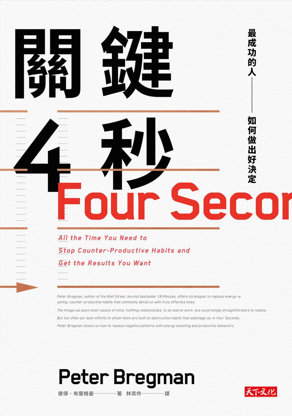 關鍵4秒:最成功的人如何做出好決定 (電子書)