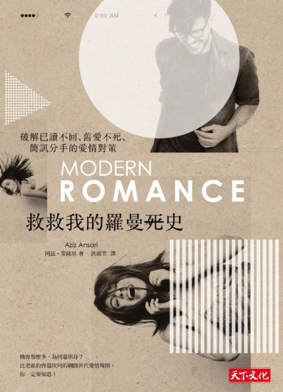救救我的羅曼史:破解已讀不回、舊愛不死、簡訊分手的愛情對策 (電子書)