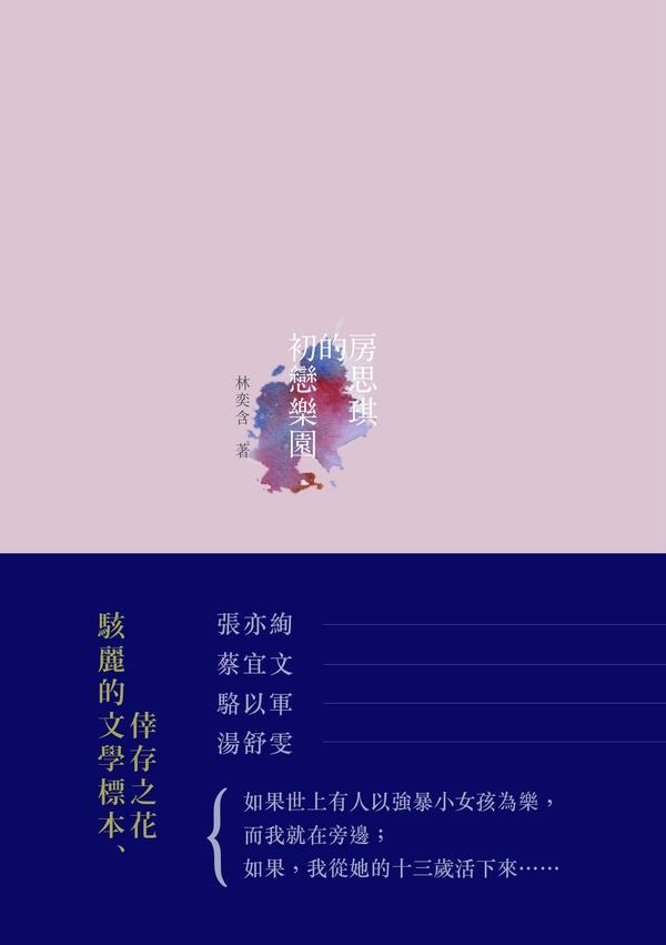房思琪的初戀樂園 (電子書)
