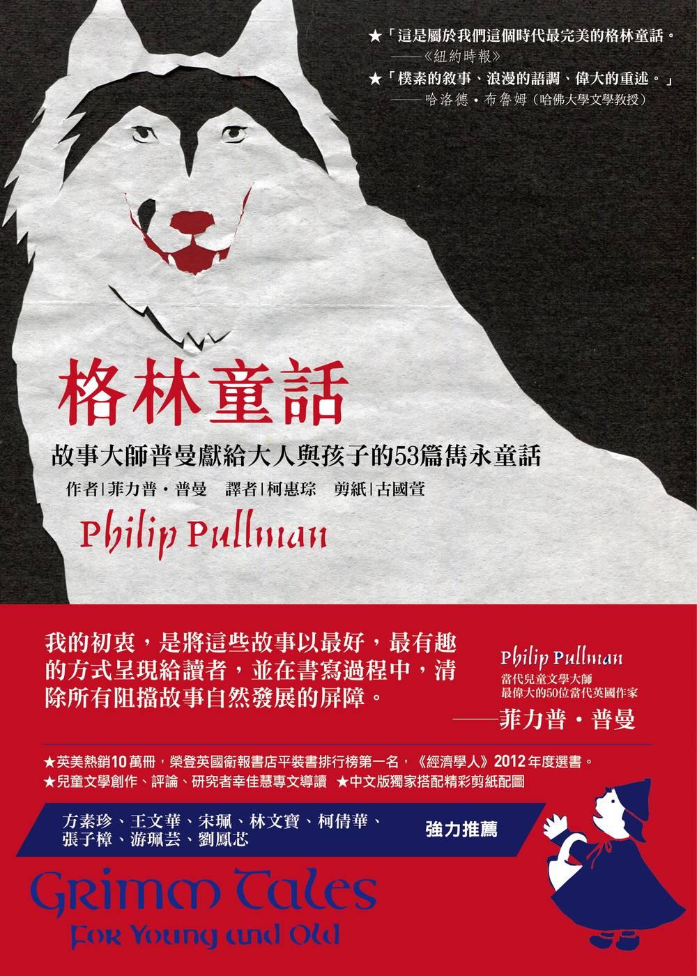 格林童話: 故事大師普曼獻給大人與孩子的53篇雋永童話 (電子書)