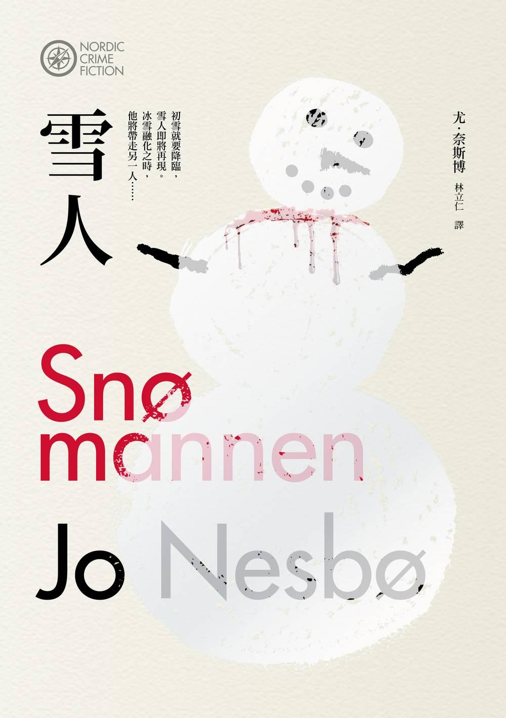 雪人(奈斯博作品集4) (電子書)