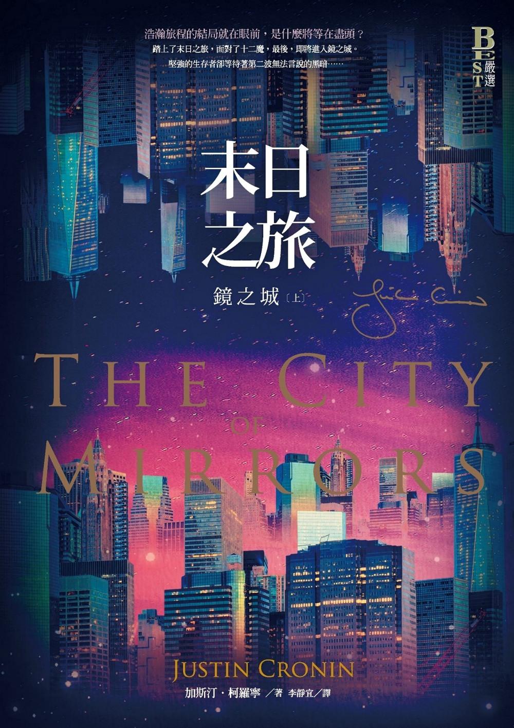 末日之旅3:鏡之城.上冊 (電子書)