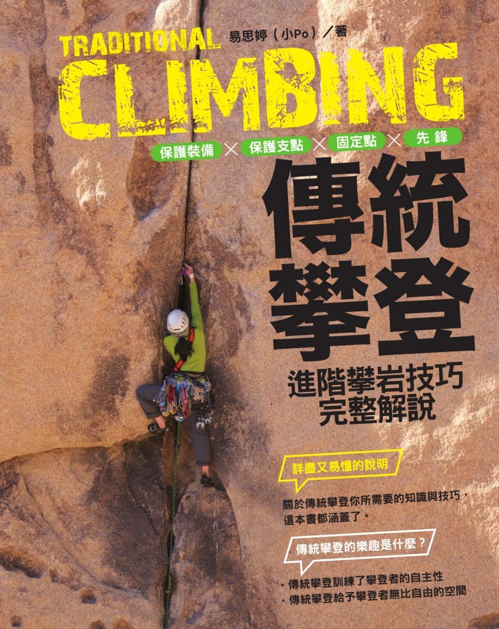 傳統攀登:保護裝備、保護支點、固定點、先鋒,進階攀岩技巧完整解說 (電子書)