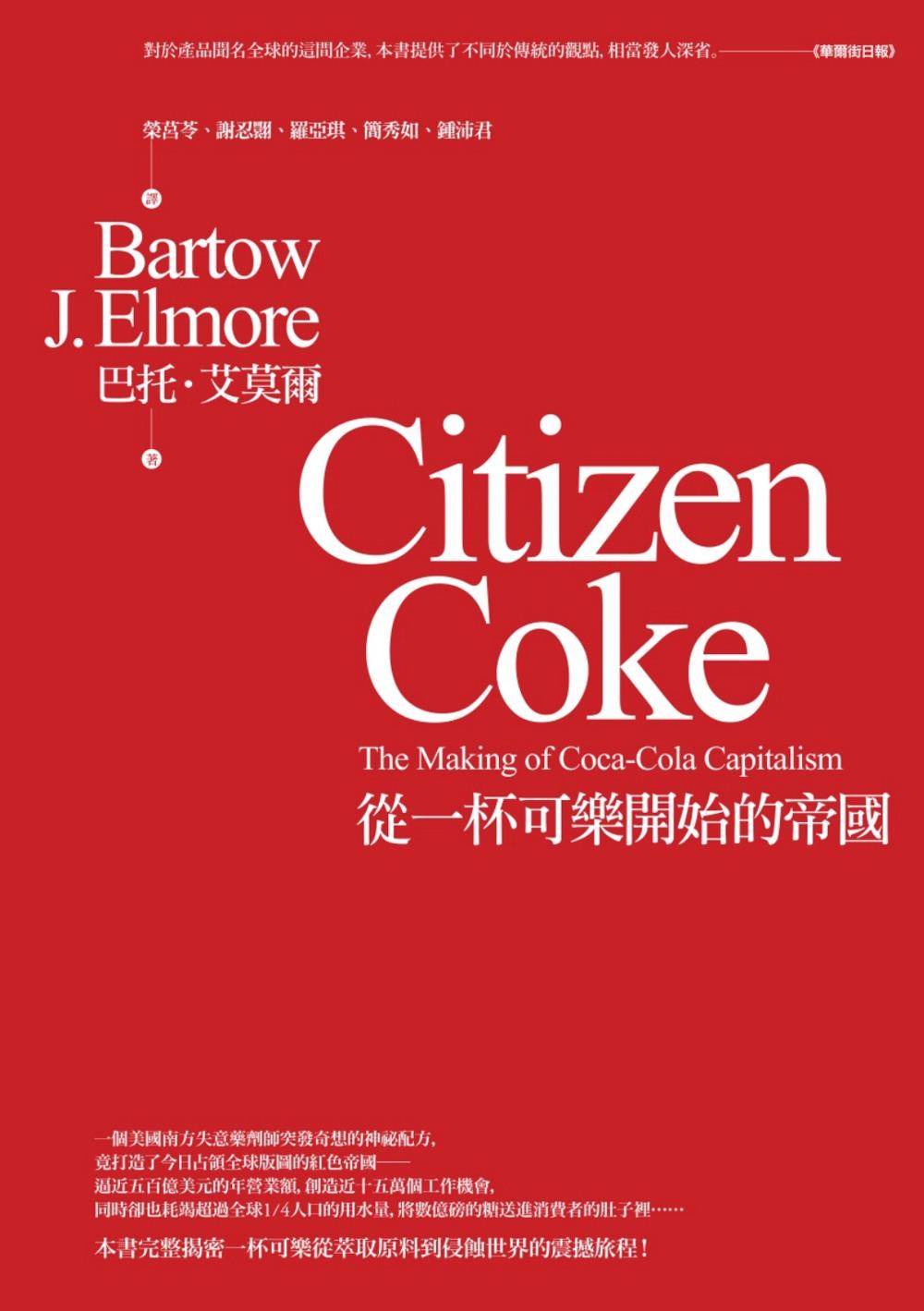 從一杯可樂開始的帝國 (電子書)