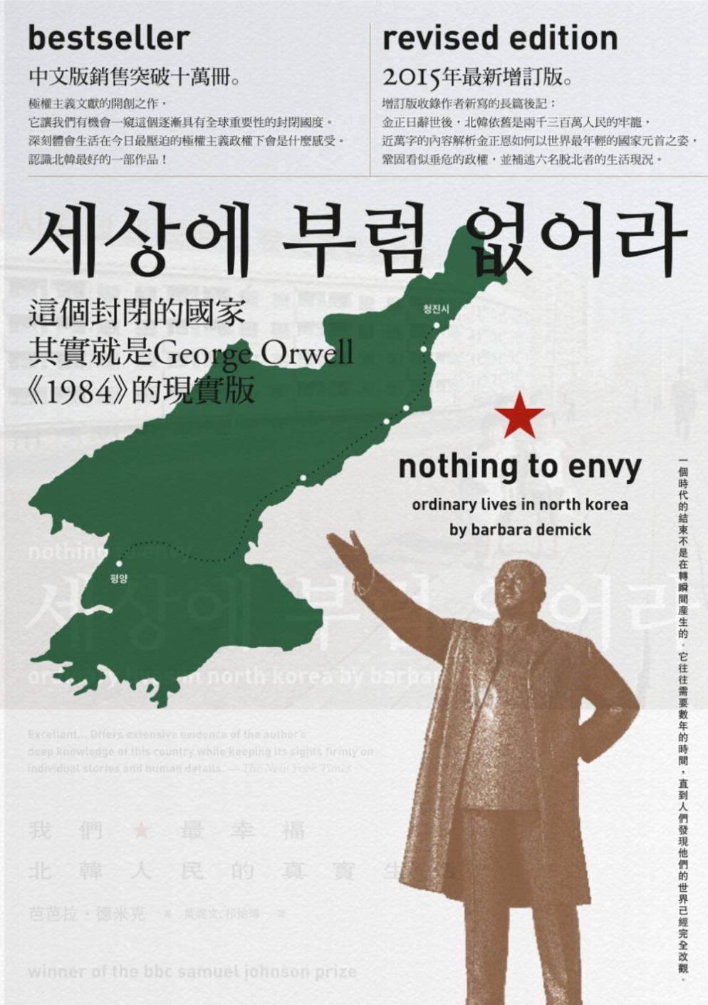 我們最幸福:北韓人民的真實生活(增訂版) (電子書)
