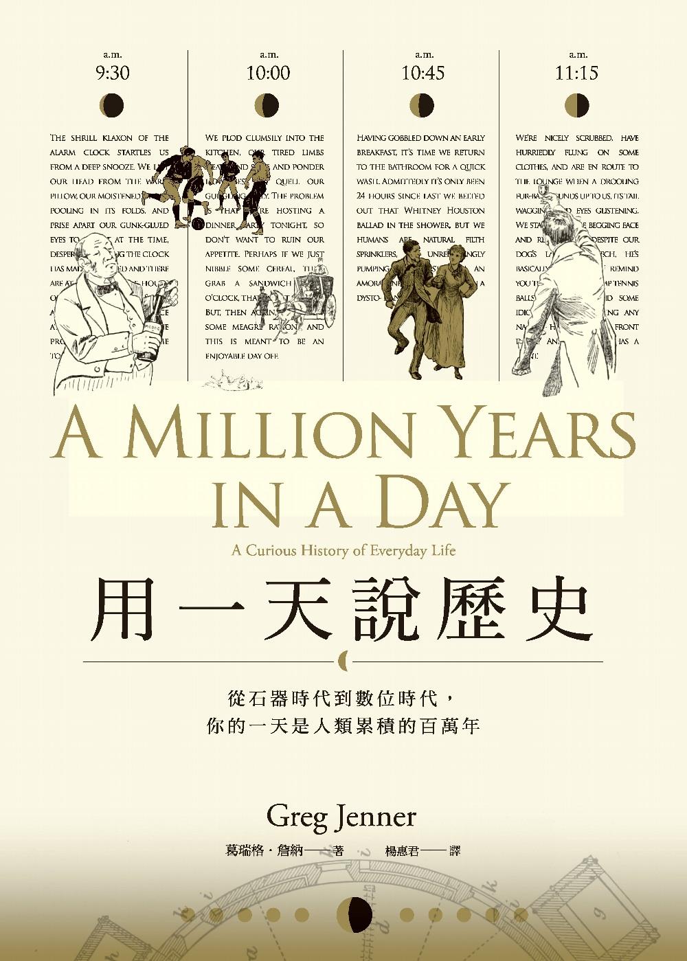 用一天說歷史:從石器時代到數位時代,你的一天是人類累積的百萬年 (電子書)