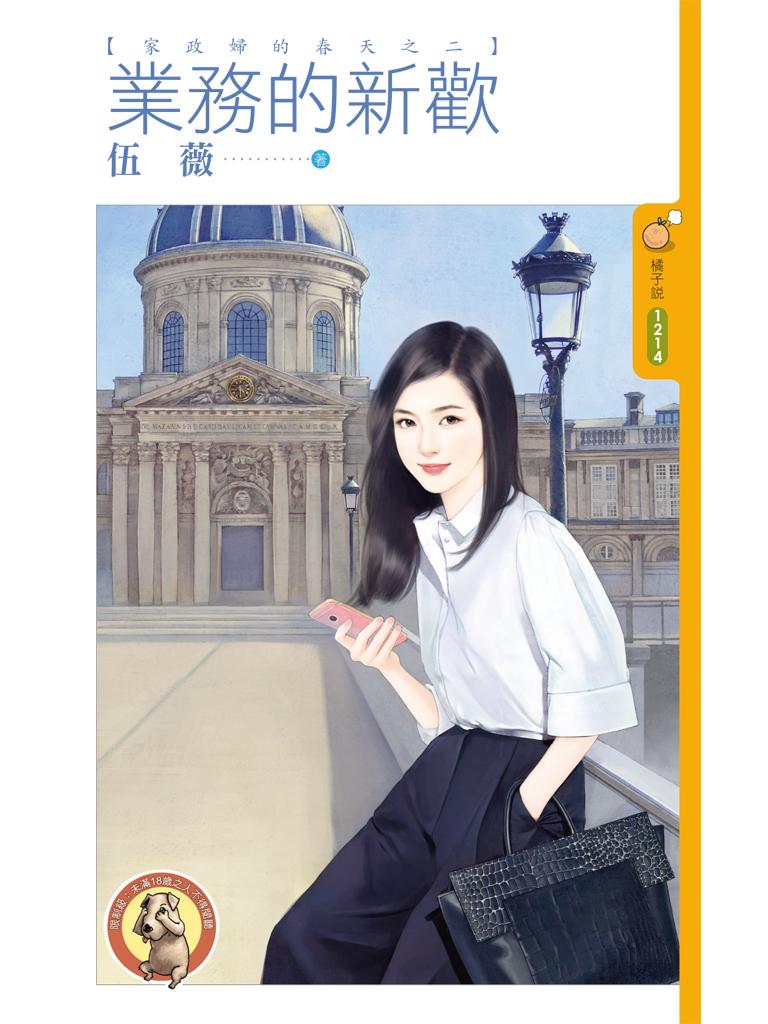 業務的新歡【家政婦的春天之二】(限) (電子書)