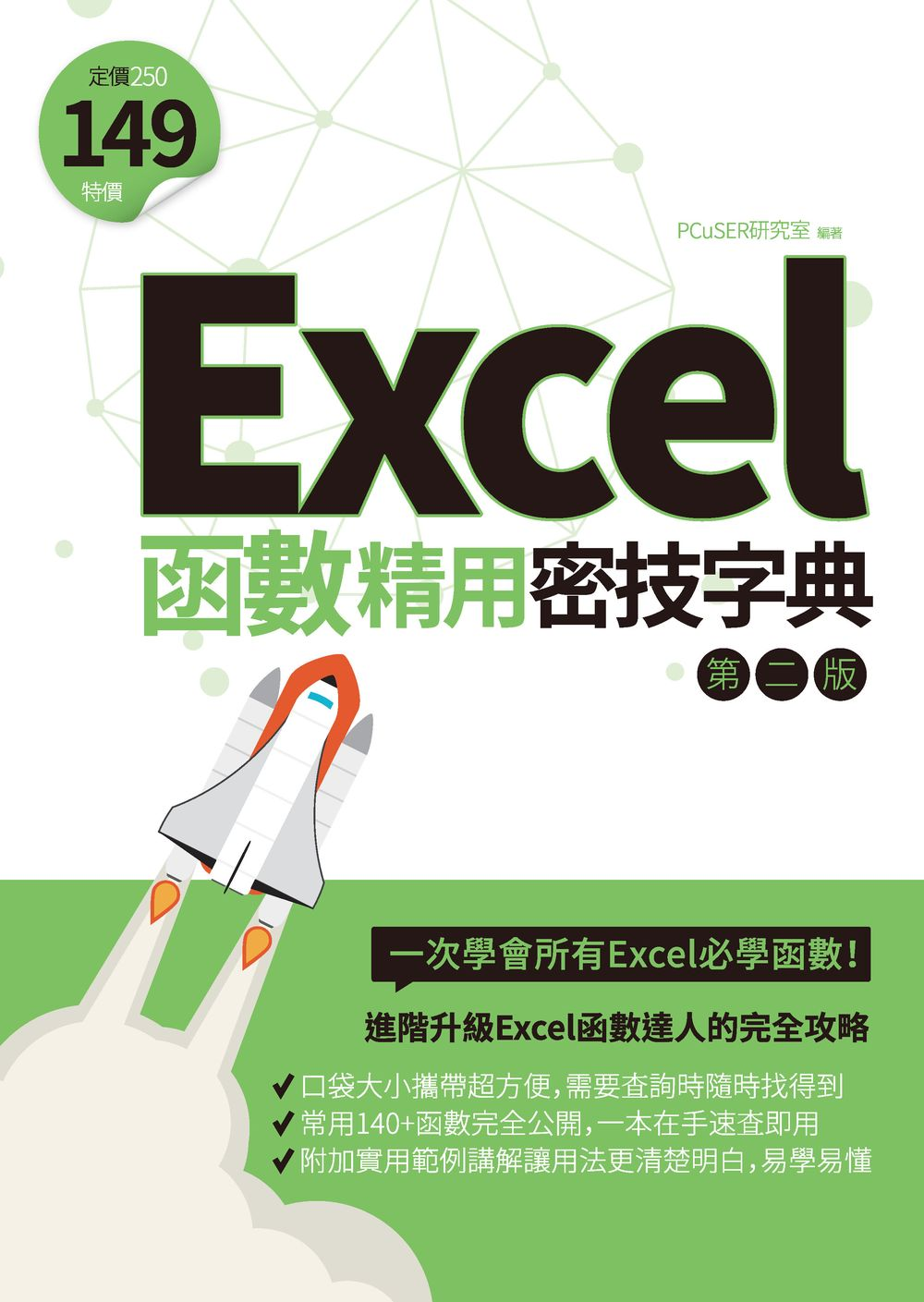 Excel函數精用密技字典