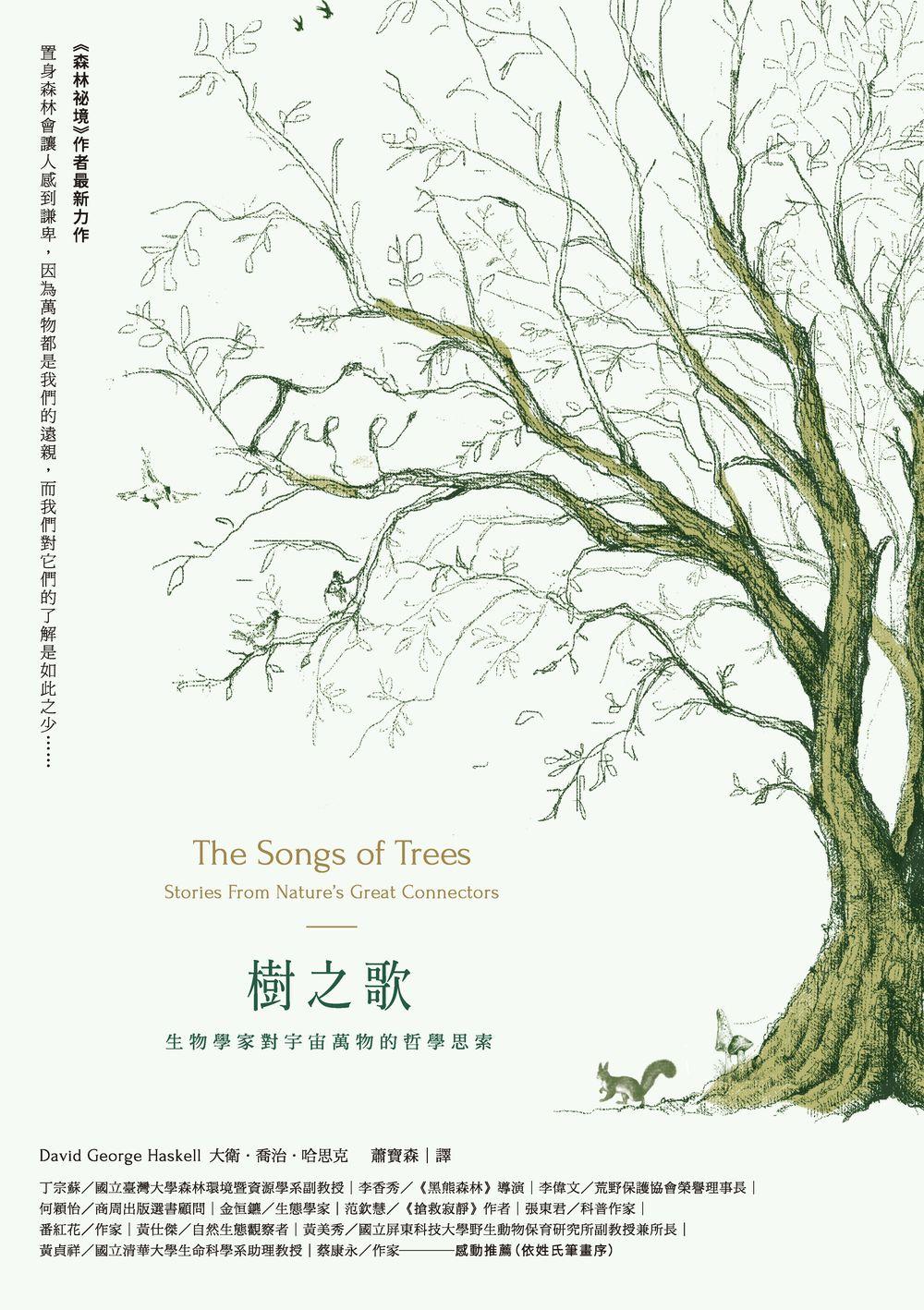 樹之歌:生物學家對宇宙萬物的哲學思索 (電子書)