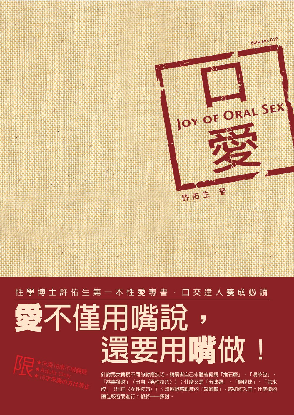 口愛:Joy of Oral Sex (電子書)